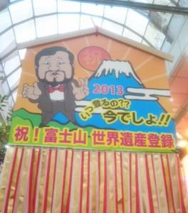 富士山世界遺産登録記念-20