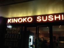きのこ寿司外装