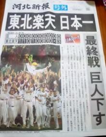 仙台オフ会12
